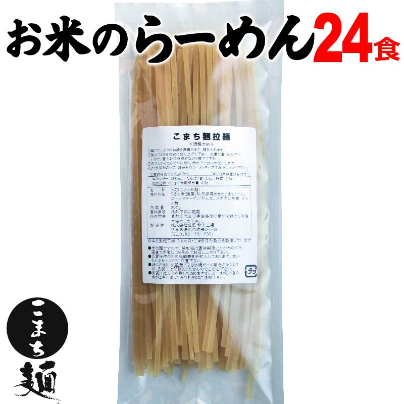 米粉 ラーメン グルテンフリー お米のラーメン こまち麺 拉麺 200g×12袋 (24食入) 送料無料 無塩 半生麺