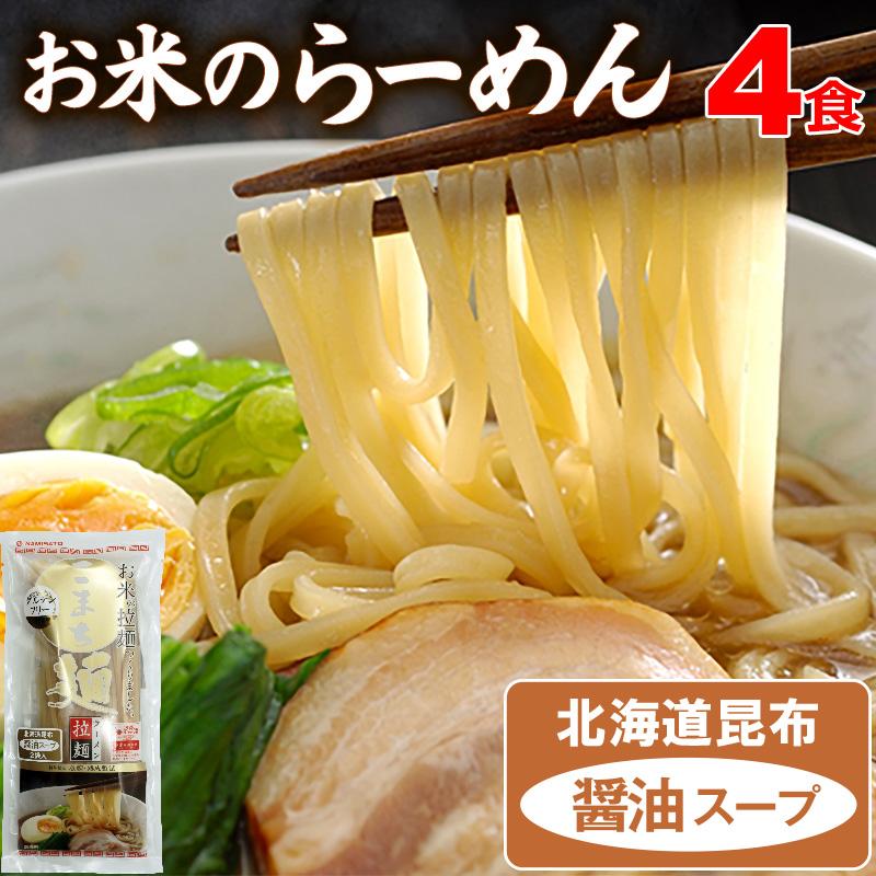 こまち麺ラーメン醤油2袋