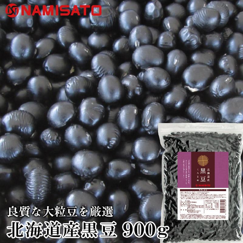 新豆 約1kg 黒大豆 くろまめ 波里 NAMISATO 黒豆 北海道産 900g 送料無料 業務用 2020年産 大粒 卓出 国産 新物 豆 令和2年産 ついに入荷