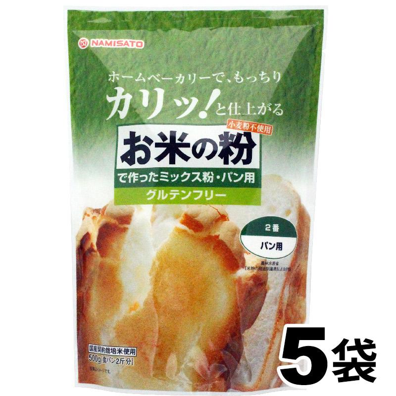 ミックス粉パン用5個