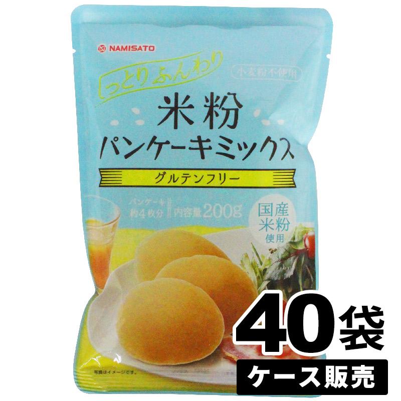 パンケーキミックス 米粉 グルテンフリー 米粉パンケーキミックス 8kg(200g×40袋) 送料無料 国産米粉 小麦不使用 ケース販売 業務用 お徳用