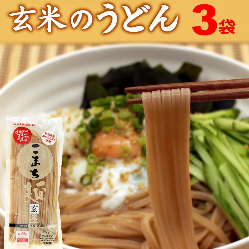 こまち麺玄米3袋
