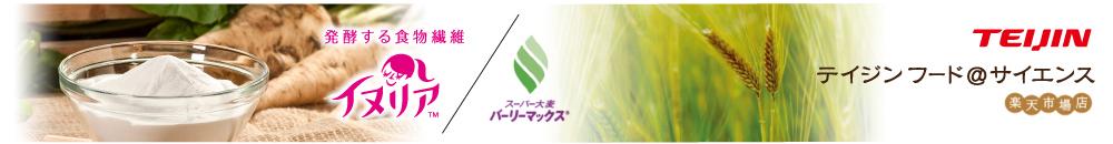 テイジン フード@サイエンス:帝人の「スーパー大麦バーリーマックス」や「イヌリア」を扱う専門店です。