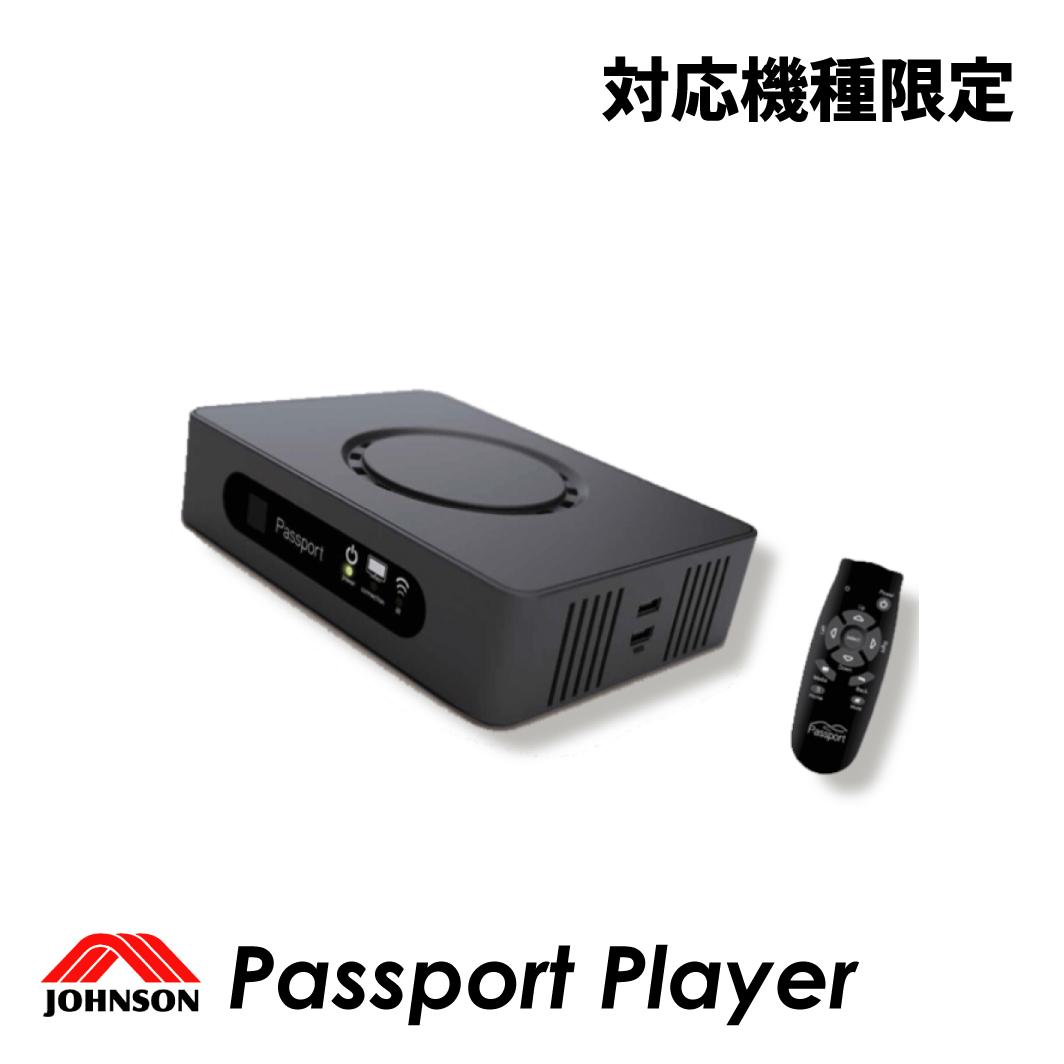 【ポイント10倍!】JOHNSON(ジョンソン)正規販売店 Passport Player(パスポートプレーヤー) 【対応機種限定】
