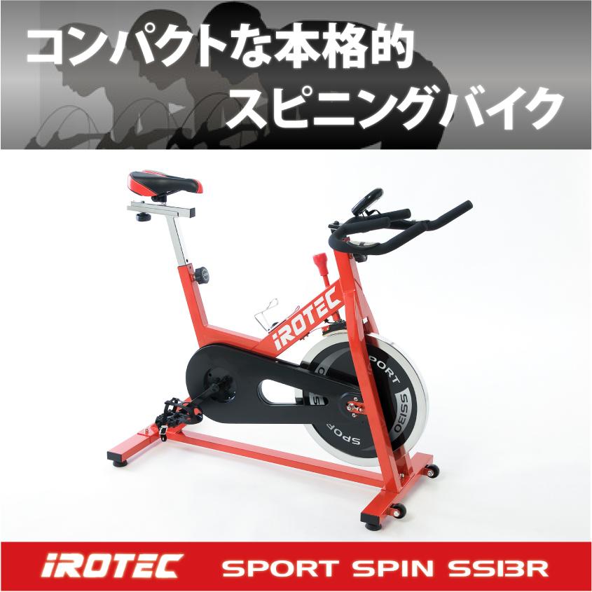 【15日はポイントアップDAY】フィットネスバイク スピンバイク IROTEC(アイロテック)スポーツスピン ファイアーレッド SS130/スピンバイク フィットネスバイク インドアサイクル トレーニング器具 レーサースピンバイク ダイエット器具 健康器具 室内