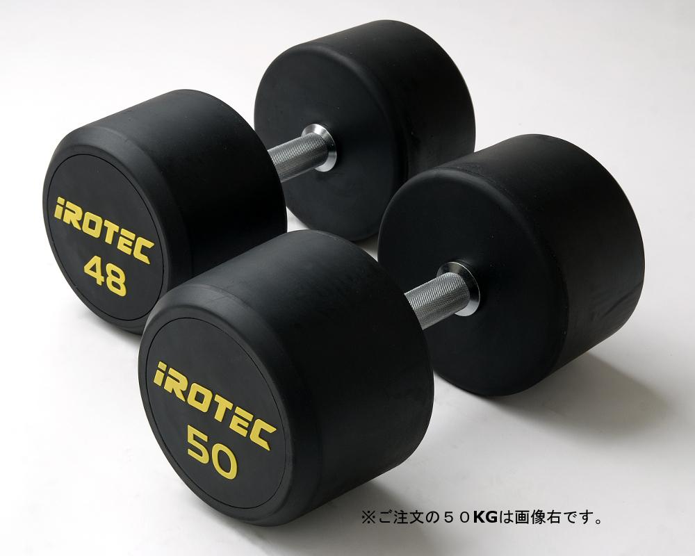 IROTEC(アイロテック)ジムダンベル50KG(オールラバータイプ)/ダンベル ベンチプレス トレーニングベンチ 筋トレ トレーニング器具 トレーニングマシン ホームジム バーベル 筋力トレーニング ウエイトトレーニング パワーリフティング インクライン