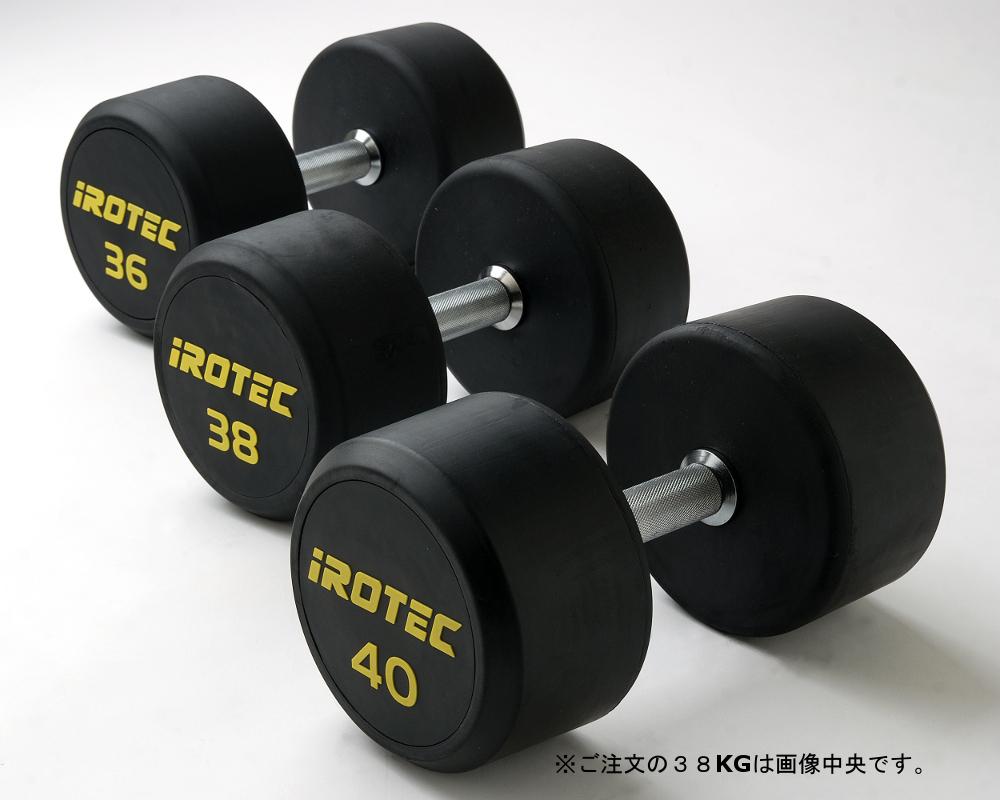 IROTEC(アイロテック)ジムダンベル38KG(オールラバータイプ)/ダンベル ベンチプレス トレーニングベンチ 筋トレ マルチジム トレーニング器具 トレーニングマシン バーベル 筋力トレーニング ウエイトトレーニング トレーニング スクワット 筋トレグッズ 筋トレ器具