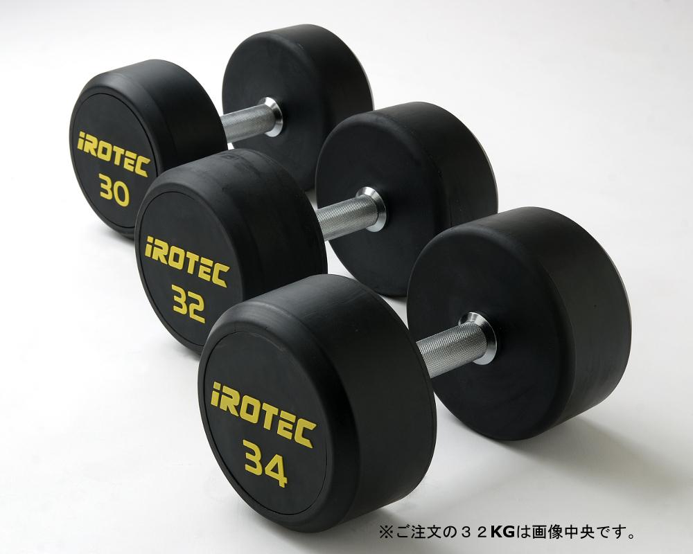 IROTEC(アイロテック)ジムダンベル32KG(オールラバータイプ)/ダンベル ベンチプレス トレーニングベンチ 筋トレ マルチジム トレーニング器具 トレーニングマシン バーベル 筋力トレーニング