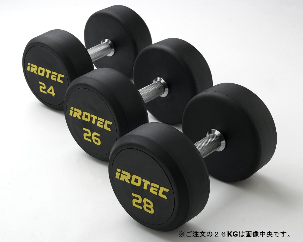 IROTEC(アイロテック)ジムダンベル26KG(オールラバータイプ)/ダンベル ベンチプレス トレーニングベンチ 筋トレ マルチジム トレーニング器具 トレーニングマシン バーベル インクラインベンチ 筋力トレーニング 筋トレ器具 スクワット