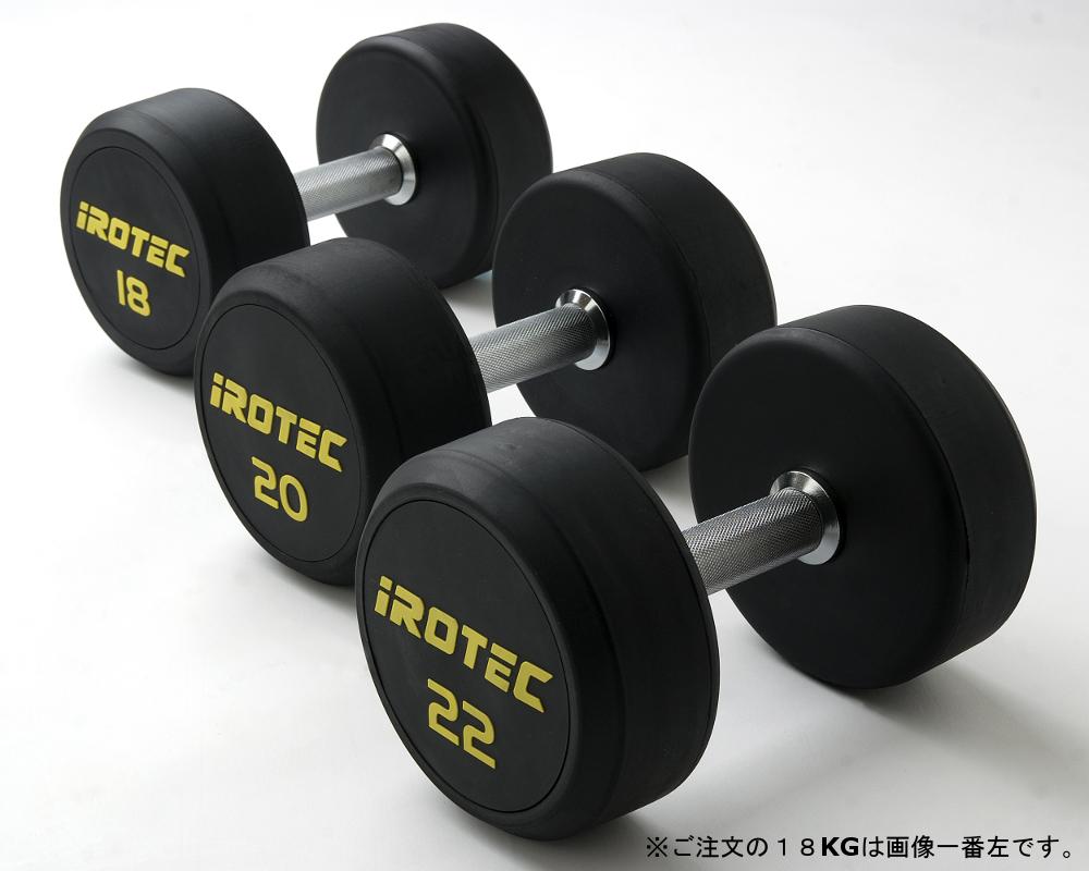 IROTEC(アイロテック)ジムダンベル18KG(オールラバータイプ)ベンチプレス トレーニングベンチ 筋トレ トレーニング器具 トレーニングマシン ホームジム バーベル 健康器具 筋力 器具 筋トレ器具 筋トレグッズ 握力 鉄アレイ 筋トレ 器具