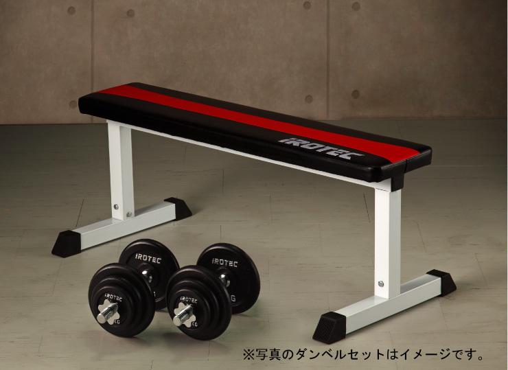 IROTEC(アイロテック)トライアルセット30 ダンベル/フラットベンチ ダンベル ベンチプレス 筋トレ 可変式 マルチジム トレーニング器具 トレーニングマシン マルチ ホームジム 筋トレグッズ ウエイトトレーニング ダンベルセット 15kg×2個 マルチ 可変式, ストール帽子のJPコンセプト:056da032 --- sunward.msk.ru