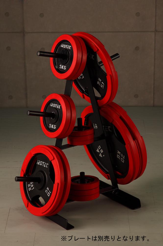 IROTEC(アイロテック)プレートラックレギュラータイプ/バーベル ダンベル ベンチプレス 筋トレ トレーニング器具 トレーニングマシン パワーラック ホームジム ウエイトトレーニング