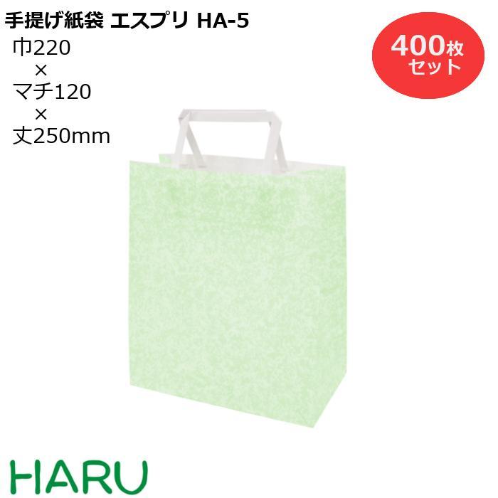 手提げ紙袋 エスプリ HA-5 400枚梱包 サイズ:幅220×マチ120×丈250mm 晒平紐