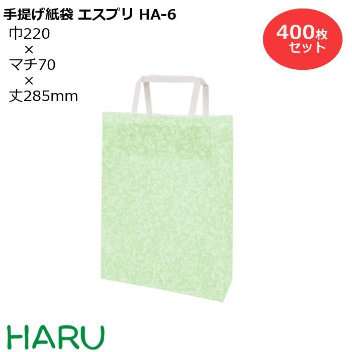 手提げ紙袋 エスプリ HA-6 400枚梱包 サイズ:幅220×マチ70×丈285mm 晒平紐