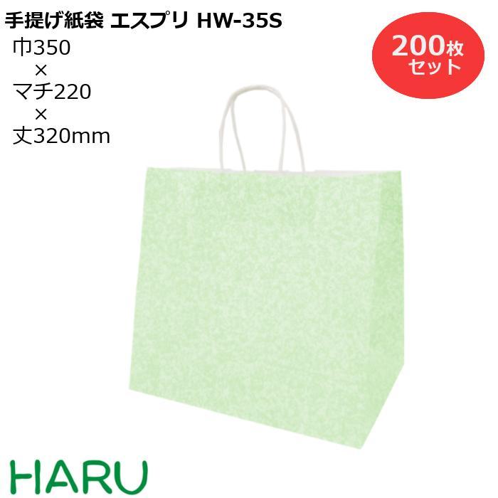 手提げ紙袋 エスプリ HW-35S 200枚梱包 サイズ:幅350×マチ220×丈320mm 晒丸紐