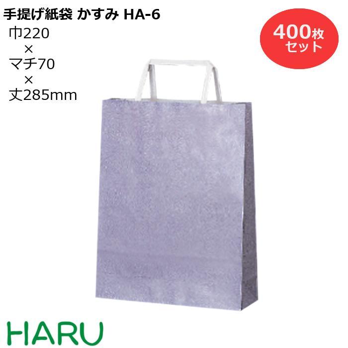 手提げ紙袋 かすみ HA-6 400枚梱包 サイズ:幅220×マチ70×丈285mm 晒平紐
