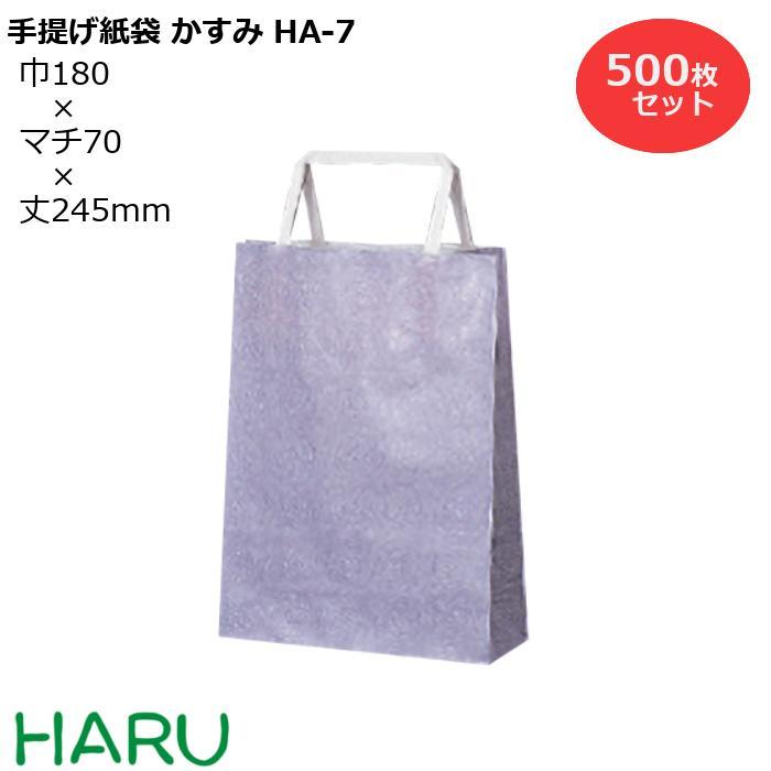 手提げ紙袋 かすみ HA-7 500枚梱包 サイズ:幅180×マチ70×丈245mm 晒平紐