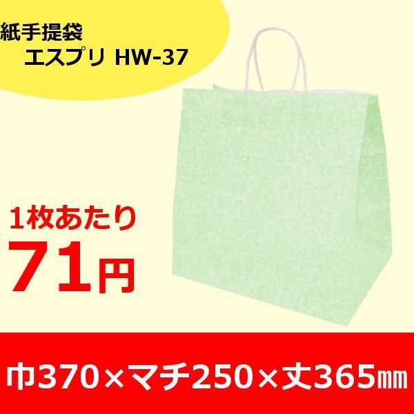 手提げ紙袋 エスプリ HW-37 200枚梱包 サイズ:幅370×マチ250×丈365mm 晒丸紐
