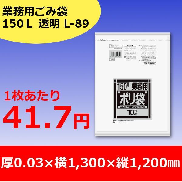 ゴミ袋 ごみ袋 業務用ごみ袋 150L 透明 L-89 200枚 サイズ:横1,300×縦1,200mm LDPE0.030mm