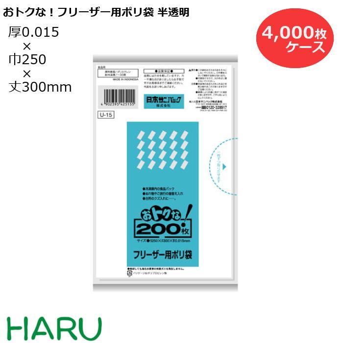 おトクな!フリーザー用ポリ袋 半透明 U-15 4,000枚 サイズ:横250×縦300mm HDPE0.015mm