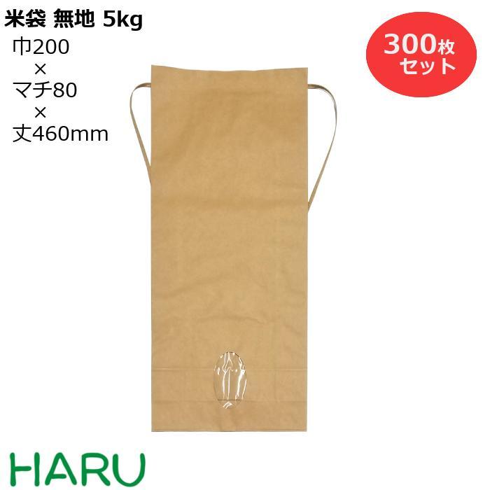 米袋 無地 5kg 300枚梱包 窓付き 素材:重包装/重包装 サイズ:幅200×マチ80×丈460mm【こめ/ラッピング/農業資材/収穫/2重/二重】