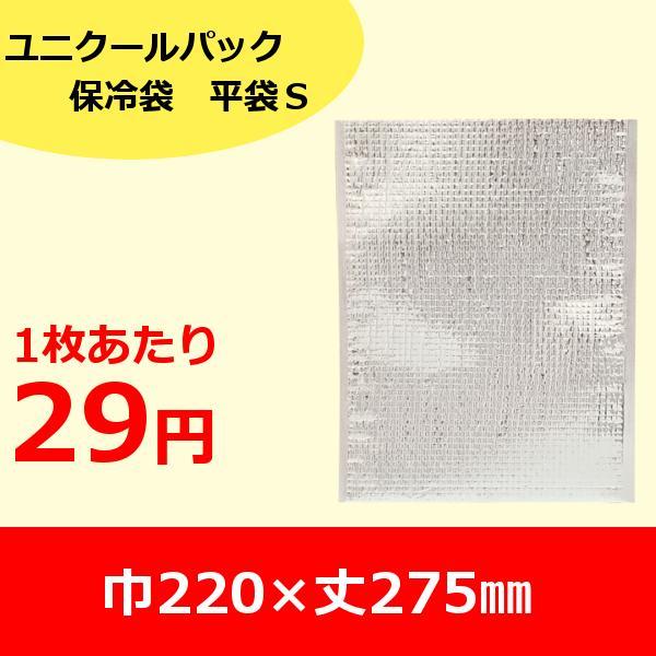 保冷袋 ユニクールパック 平袋S 600枚梱包 アルミ蒸着+PEクロス サイズ:巾200×丈275mm