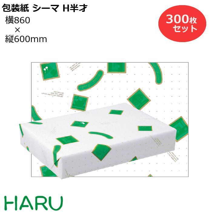 包装紙 シーマFグリーン H半才 300枚セット 横860×縦600mm コート紙( フルーツ かわいい ギフトラッピング ラッピング 包装 ギフト 業務用 梱包 )