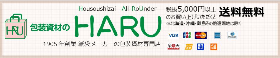 包装資材のHARU:1905年創業紙袋メーカーの包装資材専門店