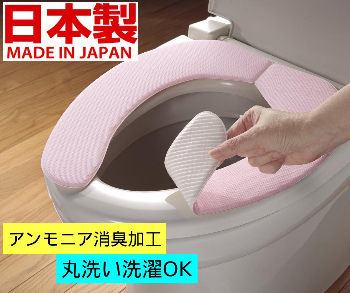 繰り返し約30回も洗って使えます 2枚セット 日本製 洗って繰り返し使える便座シート ピンク 本物 消臭加工 貼るタイプ クッション ベンザシート トイレ ベンザカバー japan made 洗濯 30回洗える サラテック 便座カバー 清潔 価格 in