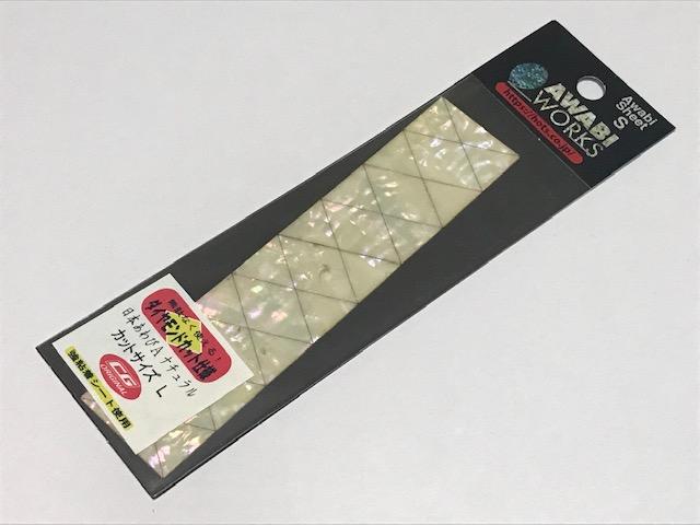 有名な アワビワークス アワビシートS 日本あわびA ナチュラル ブランド買うならブランドオフ 通販承ります ダイヤカットL