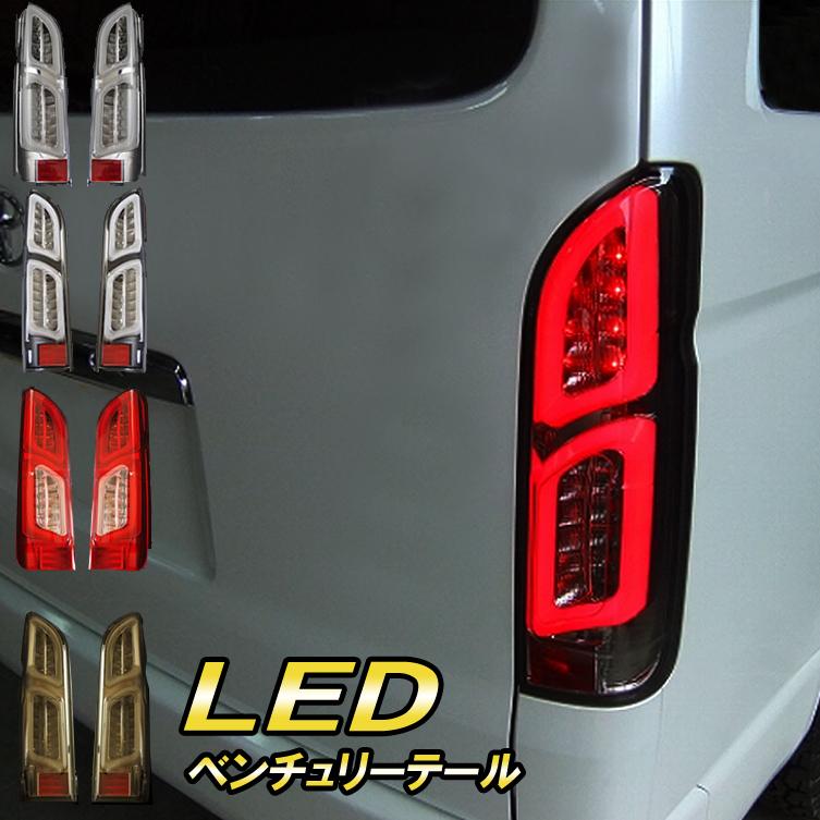 【送料無料】シャーク 200系ハイエース/レジアスエース 専用 ベンチュリーフルLEDチューブテール