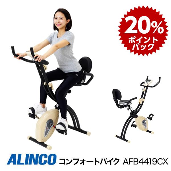 アルインコ コンフォートバイク AFB4419CX