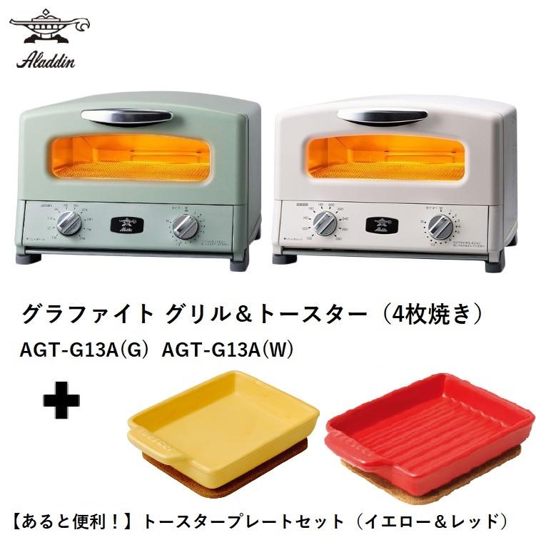 【本対象期間終了後、同一商品にて、スーパーDEALキャンペーンが継続実施されることがあります】 アラジン グラファイトグリル&トースター4枚焼き AGT-G13A(G) AGT-G13A(W) + トースタープレートセット