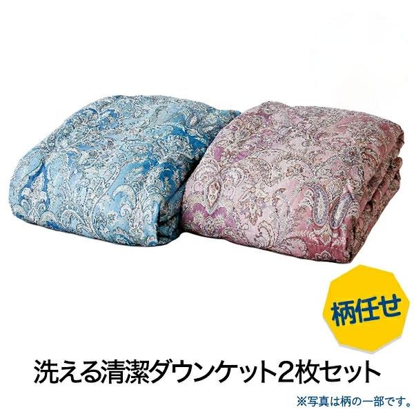 人気商品をポイント高還元 プレゼント サンカーブル cinqarbre 柄まかせ 大特価!! 洗える清潔ダウンケット2枚セット