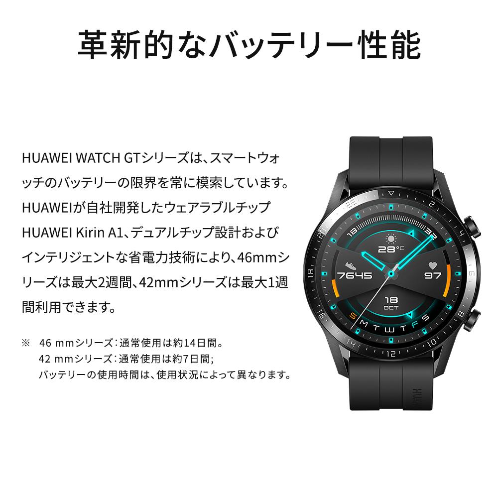 Huawei ファーウェイ Watch GT2 46mm Sports マットブラックrBothdxsQC