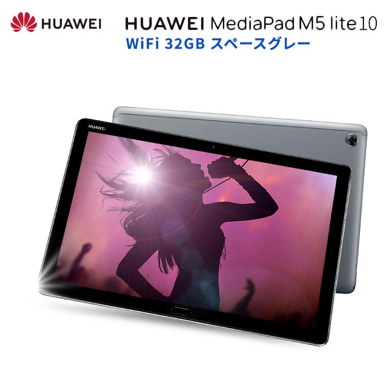 HUAWEI MediaPad M5 Lite10 WiFi 32GB スペースグレー