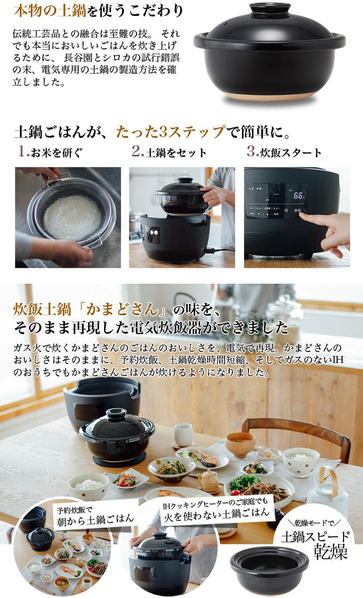 楽天市場】長谷園×siroca かまどさん電気 SR-E111(K):楽天スーパー ...