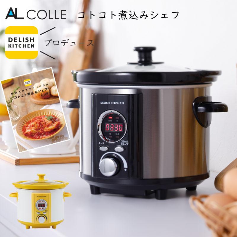 デリッシュキッチンプロデュース 低温調理 ついに再販開始 煮崩れ防止 レシピブック付 アルコレ ASC-22D スロークッカー COLLE AL 希少 コトコト煮込みシェフ