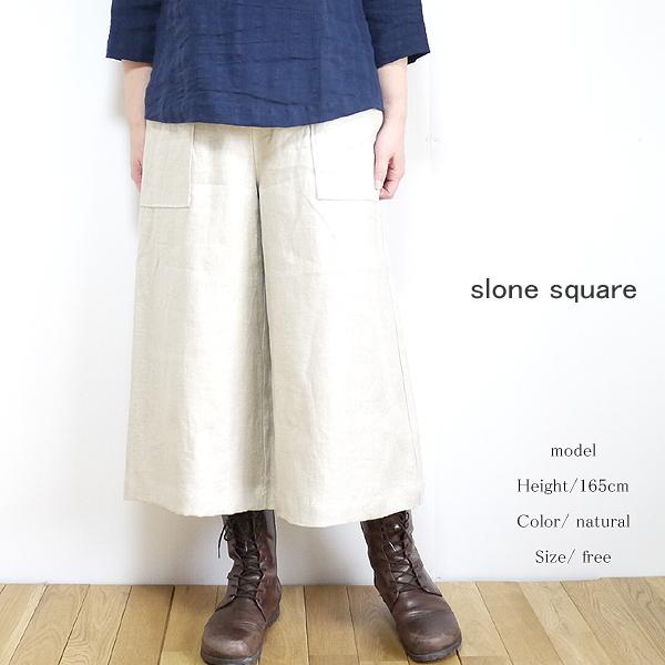 【まとめ買い最大15%OFFクーポン→10/6】 slone square 8413 スロンスクエア フレンチリネン フレアパンツ ポイント消化