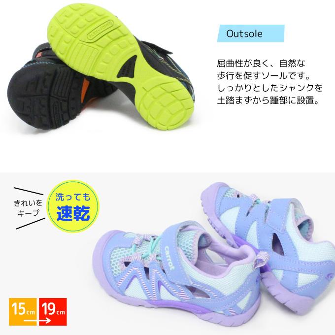キャロット キッズ サンダル 男の子 女の子 靴 ムーンスター アクアシューズ スポーツサンダル moonstar Carrot C2203