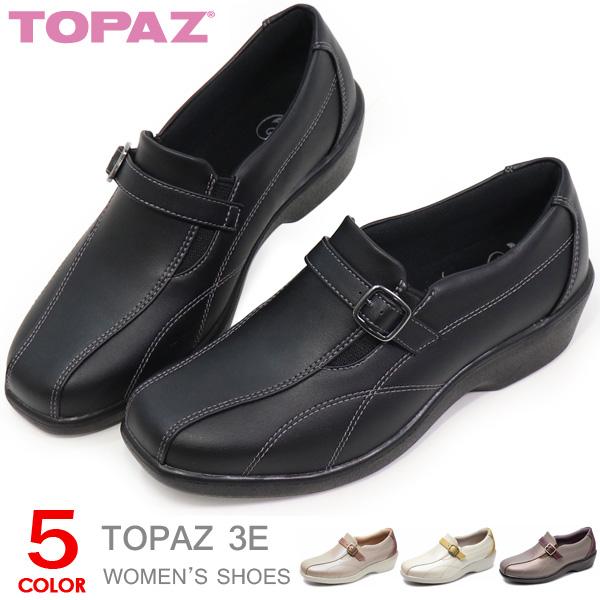 21.0cm~25.0cm 幅広 3E コンフォートシューズ ウェッジソール トパーズ 靴 レディース スリッポン コンフォートシューズ ウォーキングシューズ 厚底 婦人靴 TOPAZ TZ-2404 送料無料