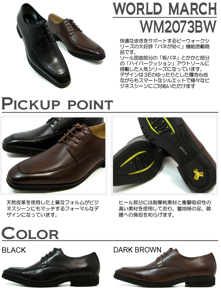 WORLD MARCH be-walk World March ビーウォーク men's leather shoes natural cowhide ウォーキングセイバー WM2073BW effective spring