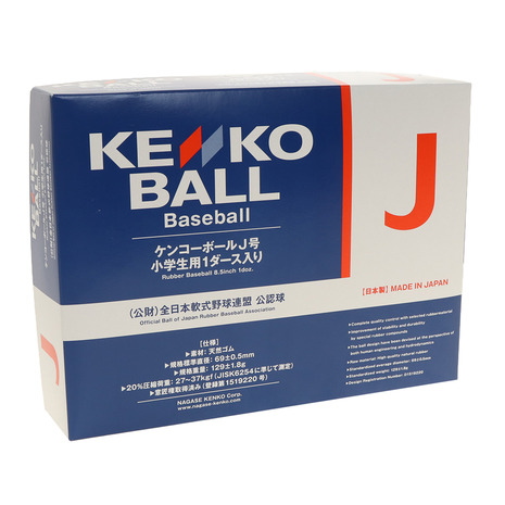 スーパースポーツゼビオ市場店 ナガセケンコー NAGASE KENKO 軟式用試合球 J号 ブランド買うならブランドオフ 自主練 1ダース KENKO-JD 正規激安 キッズ