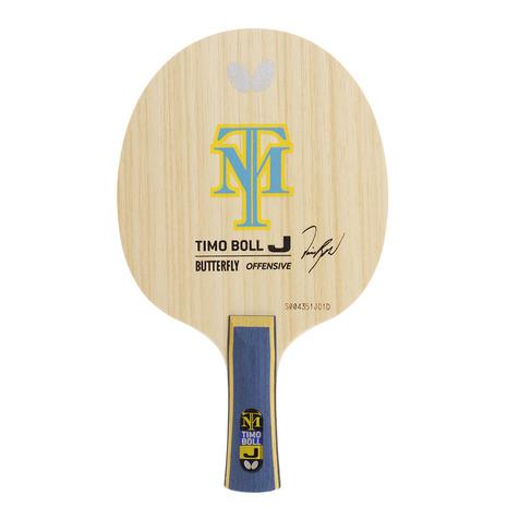 スーパースポーツゼビオ市場店 バタフライ 爆買いセール 流行 Butterfly 卓球ラケット ティモボルJ-FL 3693 メンズ キッズ レディース