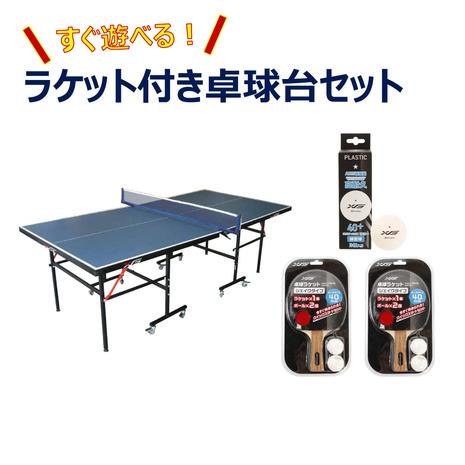 エックスティーエス(XTS) 卓球台セット ラケット付き(コンパクトサイズ)付属品 740G6YA3577 (Men's、Lady's、Jr)【すぐ遊べる!】