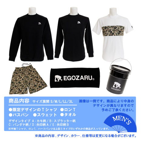 エゴザル(EGOZARU) 【数量限定】 2019年新春福袋 EGOZARU MYSTERY CAN 2019 メンズ福袋 EZOT-1902 (Men's)