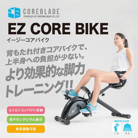 【オンライン限定価格】イージーコアバイク 841CB6HI-7029