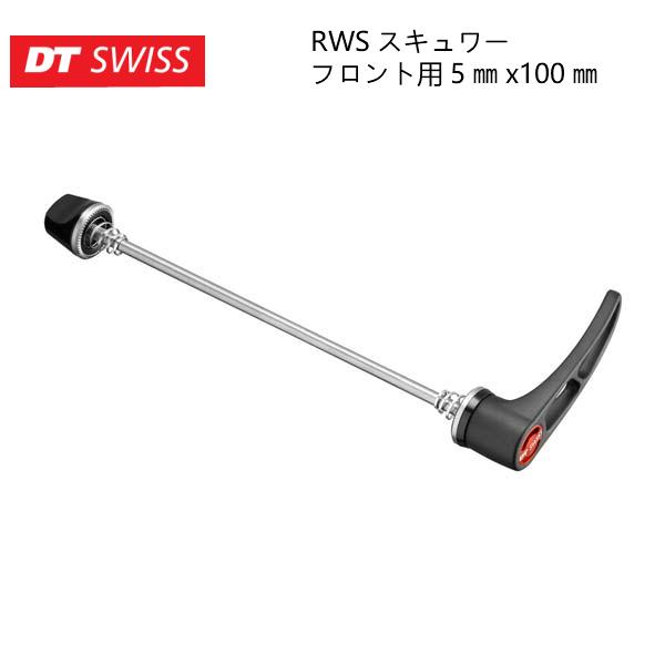 DTSWISS(DTスイス)フロント5mmx100mm チタン製シャフト RWSスキュワー DTSHWQASM00S2953SRWS クイックリリース【ロードバイク】【自転車】