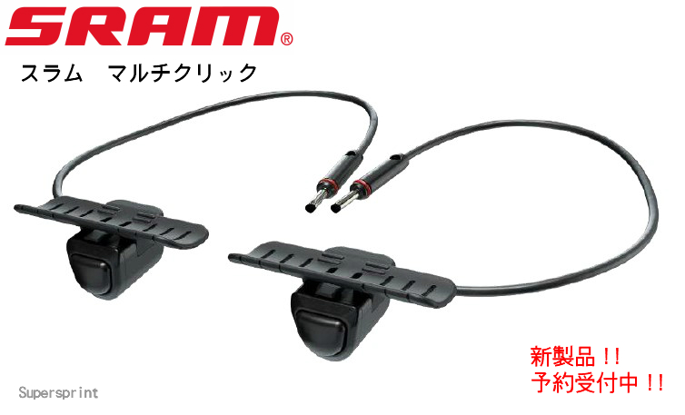 SRAM(スラム) サテライトスイッチ マルチクリックス eTap/eTapAXS用 【ロードバイク】【自転車】