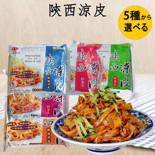 迅速な対応で商品をお届け致します 3 980円以上ご購入で送料無料 陝西涼皮 選べる5種類 方便食 開催中 即席 165g インスタント 中華食材